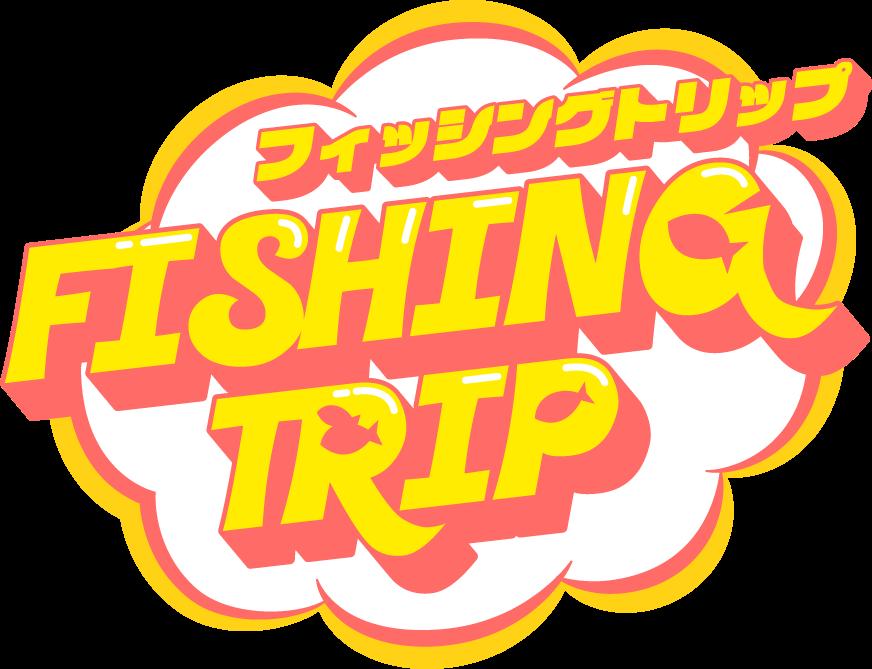 フィッシングトリップRCC 中国放送 土曜日 AM 5:00 ~ OA!